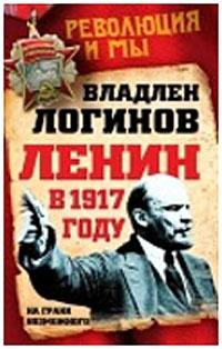 В. Т. Логинов, Ленин в 1917 году.