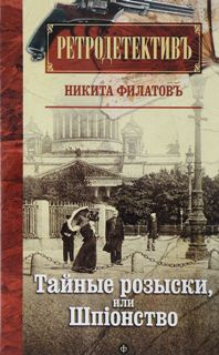 Российский детектив|уже на полке|Никита Филатов. Тайные розыски, или Шпионство
