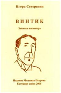 Игорь Северянин. Винтик. Записки инженера