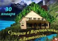 «Сумерки в Верещагинке: Литпоход»