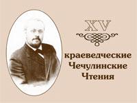XV Чечулинские чтения в Череповце