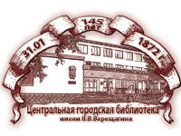 145-летию библиотеки посвящается ...