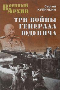 История|уже на полке|Сергей Куличкин. Три войны генерала Юденича