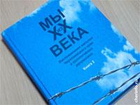 ВЧереповце презентовали книгу ифильм ожертвах политических репрессий
