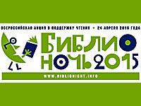 «БиблиоНочь» в Верещагинке