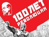 Виртуальная выставка к 100-летию Великой русской революции