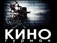 КиноГурман «Возвращение»