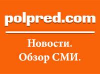 «Polpred.com. Новости. Обзор СМИ.»