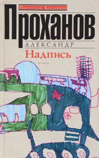 Современная российская проза|уже на полке|Александр Проханов. Надпись