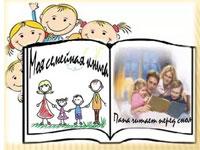 Творческий конкурс для детей «Семейная книга жизни»