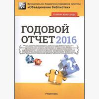 Отчёт о деятельности МБУК «Объединение библиотек» за 2016 год