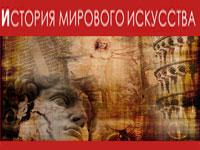 Лекторий «История мирового искусства»