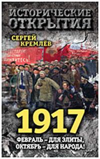 С. Кремлев, 1917.