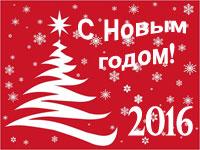 Режим работы библиотек в новогодние праздники с 31 декабря по 10 января