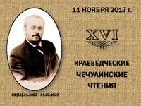 Чечулинские чтения
