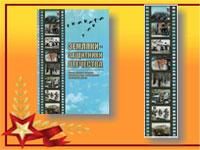 Презентация книги: ЗЕМЛЯКИ - ЗАЩИТНИКИ ОТЕЧЕСТВА