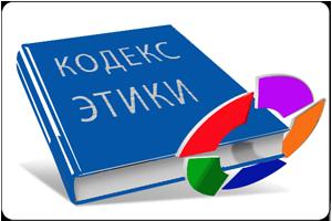 Кодекс этики российского библиотекаря.