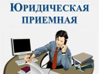 Бесплатные консультации по правовым вопросам