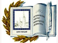 Лекторий по литературному краеведению