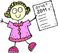 Отчёт о деятельности МБУК «Объединение библиотек» за 2011 год