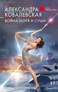 Фантастика|уже на полке|Александра Ковалевская. Война Моря и Суши