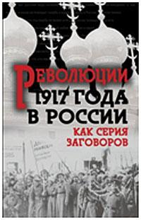 Революции 1917 года в России как серия заговоров