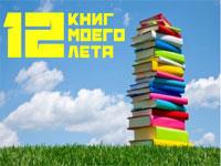 «12 книг моего лета»: итоги