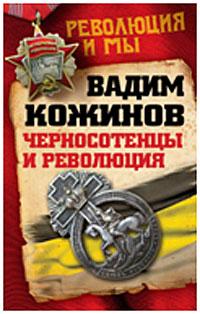 В. В. Кожинов, Черносотенцы и Революция