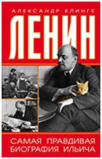 А. Клинге, Ленин.