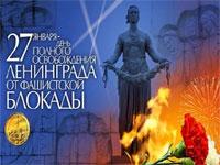 74-й годовщине освобождения Ленинграда от блокады посвящается ...