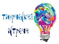 «Творческая встреча» для молодых и талантливых