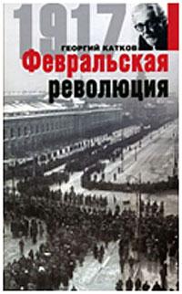 Г. М. Катков, Февральская революция